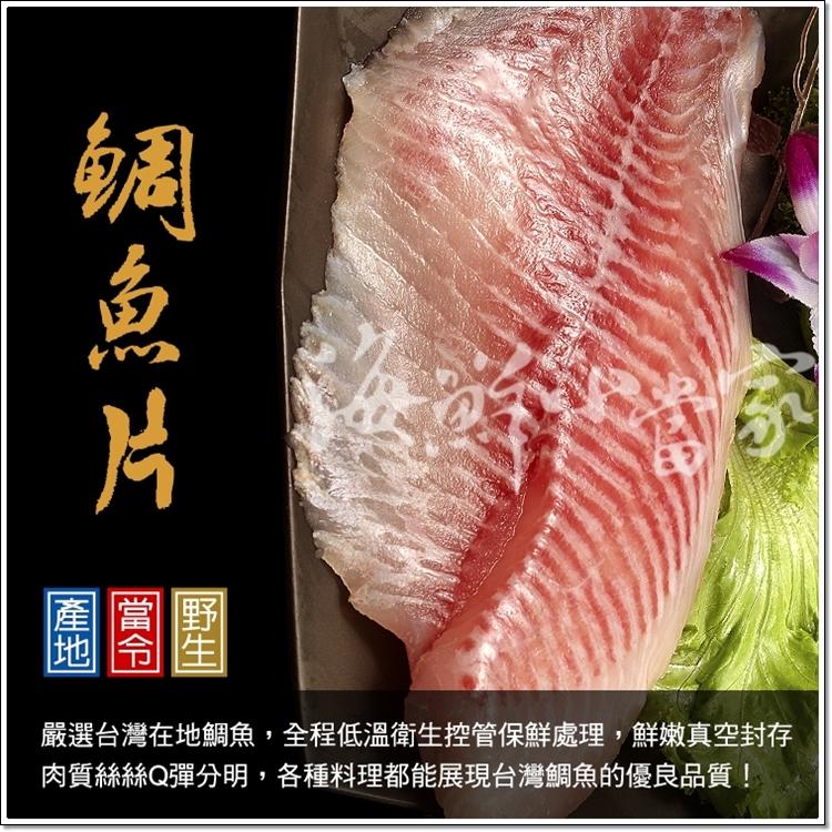 潮鯛魚片 嚴選台灣在地鯛魚 全程低溫衛生控管 肉質滑嫩 料理方便!!