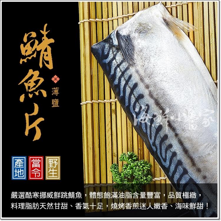 正挪威鯖魚片 富含天然油脂、多重營養素 免調味 解凍即可料理 香氣迷人!!