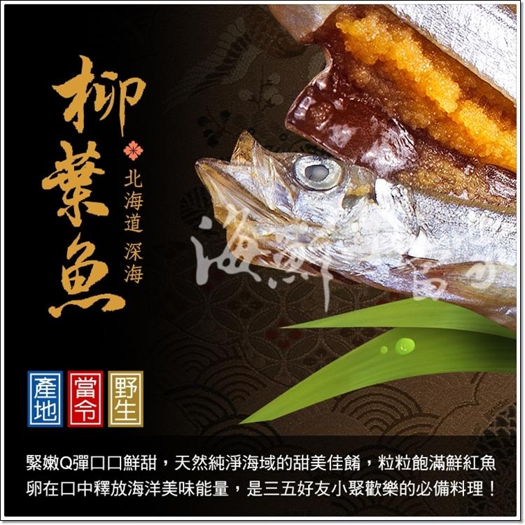 柳葉魚 俗稱喜相逢 每尾皆有飽滿魚卵 讓您愛不釋手 8尾盒裝 ●本品買五送一●