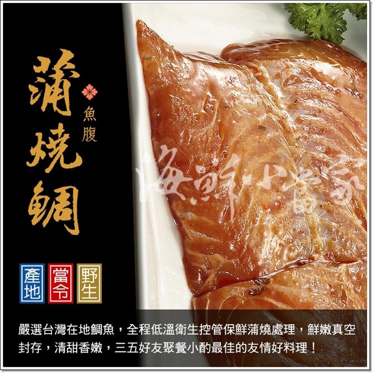 蒲燒鯛魚腹 嚴選台灣在地鯛魚 浦燒調味處理 福君飯店指定用料!! 每片35克/8片裝!!
