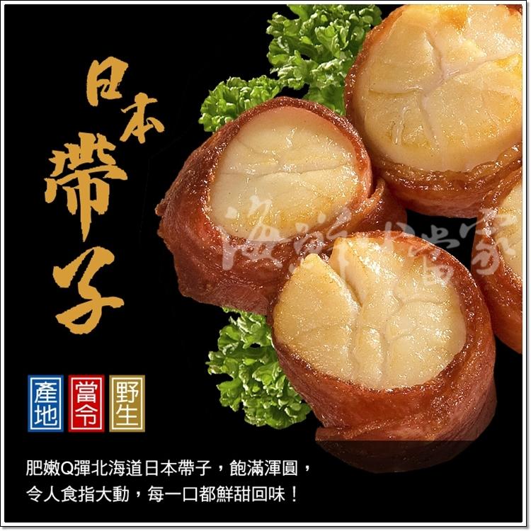 生食級M干貝 每顆35克 / 6入 乾杯、紅花鐵板燒、爭鮮等測試通過 解凍即食!!