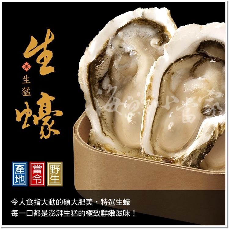 韓國半殼生蠔 【田季發爺】指定用料 每顆飽滿鮮甜 嚐的到新鮮海味  ●本品買10送2●