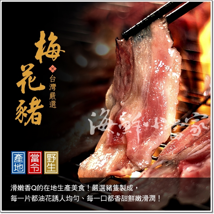 梅花豬 嚴選在地美食 CAS認證電宰豬 油花均勻誘人!! 每包300克 ●本品買三送一●