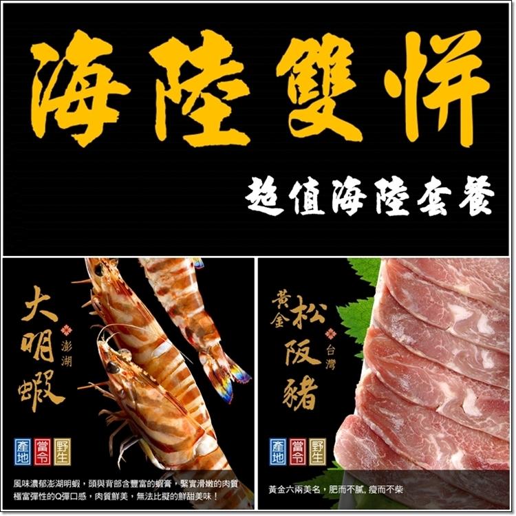 海陸雙拼 大明蝦 + 松阪豬 料理方便、組合價格更優惠!!