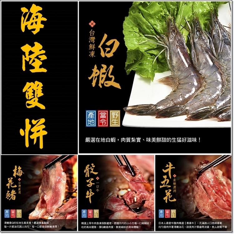 海陸雙拼 白蝦+肉品 (牛、豬肉 三擇一)  料理方便、組合價格更優惠!!