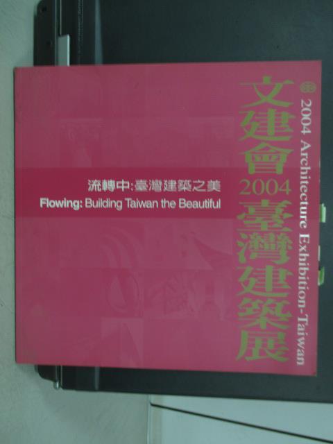 【書寶二手書T1/設計_PJB】文建會2004臺灣建築展-流轉中台灣建築之美