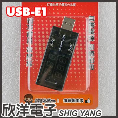 ※ 欣洋電子 ※ USB雙輸出電壓電流測試器 (USB-E1)