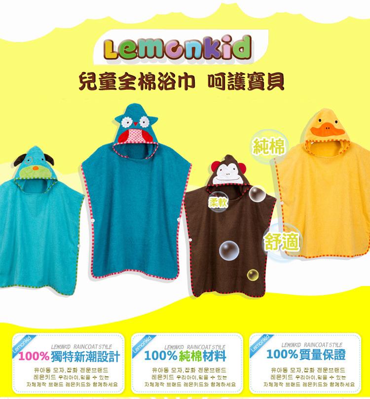 Lemonkid◆可愛卡通造型純棉柔軟吸水寬大蓋毯兒童嬰兒浴巾帶帽毛巾被浴袍70*140cm