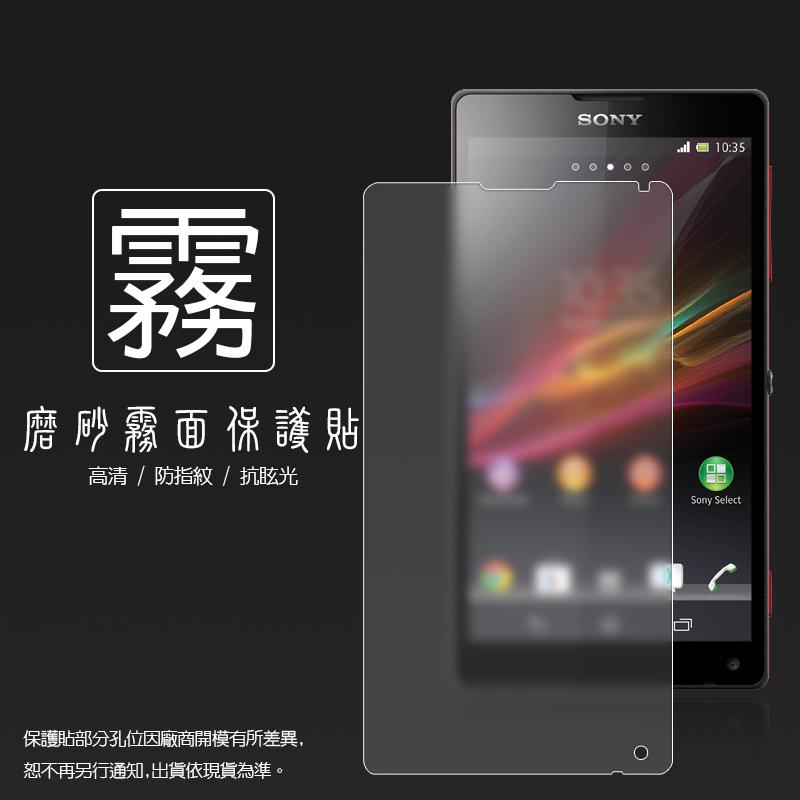 霧面螢幕保護貼 Sony Xperia ZL L35H C6502 保護貼