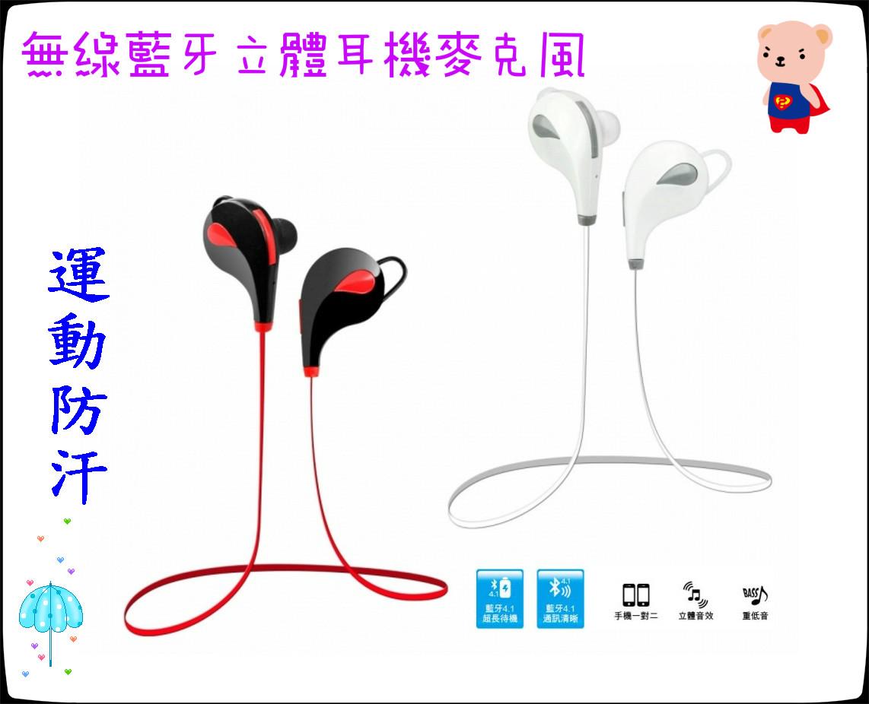 ❤含發票❤銷售冠軍❤【KINYO藍牙立體耳機麥克風】❤手機/藍芽耳機/喇叭/筆電/平板/耳機/麥克風iphone6S蘋果