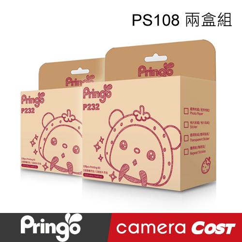 兩盒組★共216張紙+6捲色帶★Hiti Pringo Pringo P232 專用經典相片紙108張 星空銀 內含色帶 PS108 P232