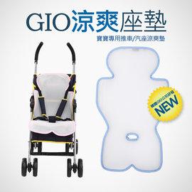 【悅兒樂婦幼用品舘】GIO Ice Seat 超透氣推車汽座涼爽墊-B型 (藍/粉)