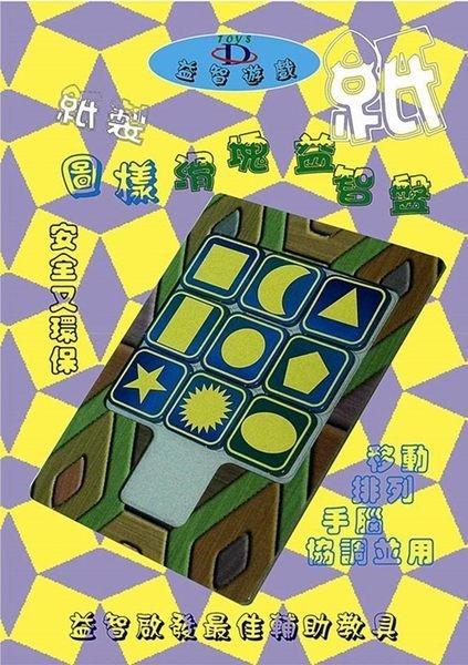 桌上遊戲【紙製圖樣滑塊益智盤】5217SHOPPING