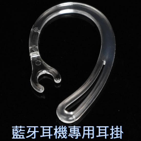 【耳掛】Samsung HM1600/HM-1600 藍牙耳機專用耳掛/7mm