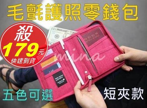 [ mina百貨 ]新款 毛氈 護照包 證件 整理袋 票夾包 手拿包 零錢包 短夾護照包