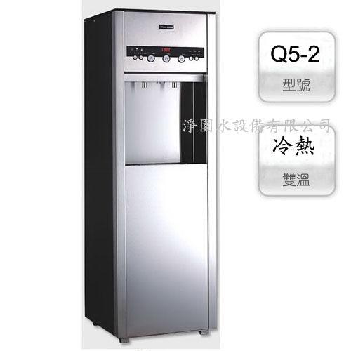 [優惠下殺] Q5-2立地型/直立式冷熱雙溫飲水機(搭贈新型RO逆滲透純水機)(全省免費安裝)(12期0利率)