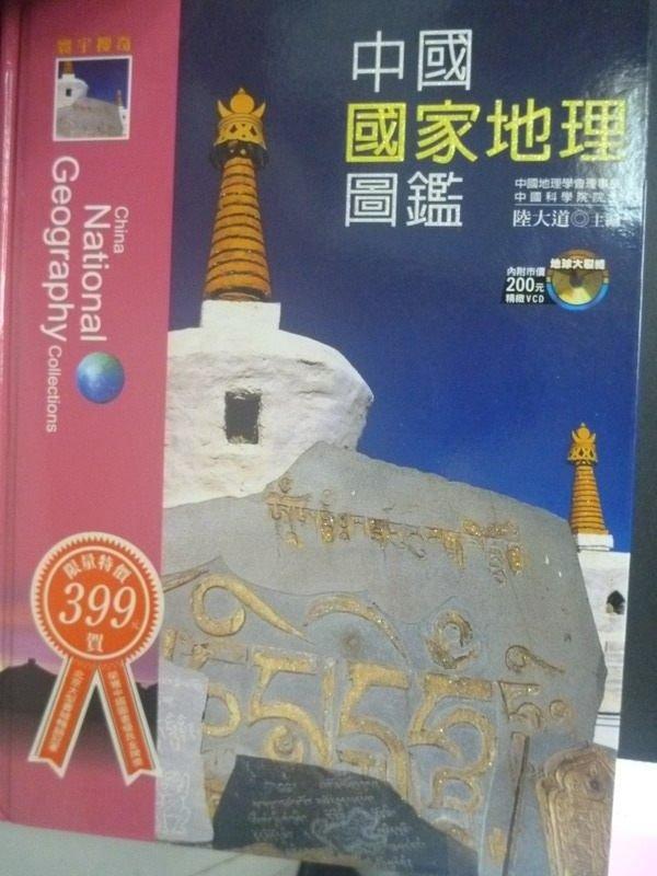 【書寶二手書T2/地理_YGG】中國國家地理圖鑑_原價899_陸大道