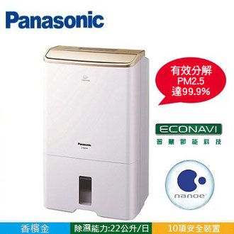 【現貨搶購中*鍾愛一生】Panasonic國際牌22L nanoe奈米水離子除濕機/香檳金F-Y45CXW另售F-Y24CXW*F-Y28CXW*F-Y32CXW*F-Y36CXW*RD-280DS*MJ-EV210FJ-TW