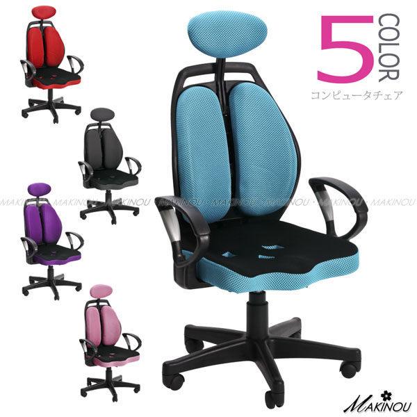 免運下殺 椅子|日本MAKINOU雙靠背護腰彩色3D扶手辦公電腦椅-升級PU輪-台灣製|免組裝 日本牧野 椅子 書桌椅 傢俱 電競專用 MAKINO