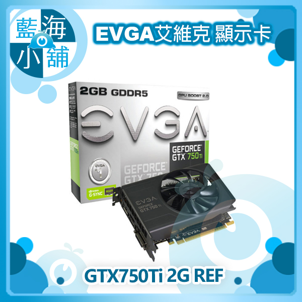 EVGA 艾維克 GeForce GTX750Ti 2G REF 顯示卡