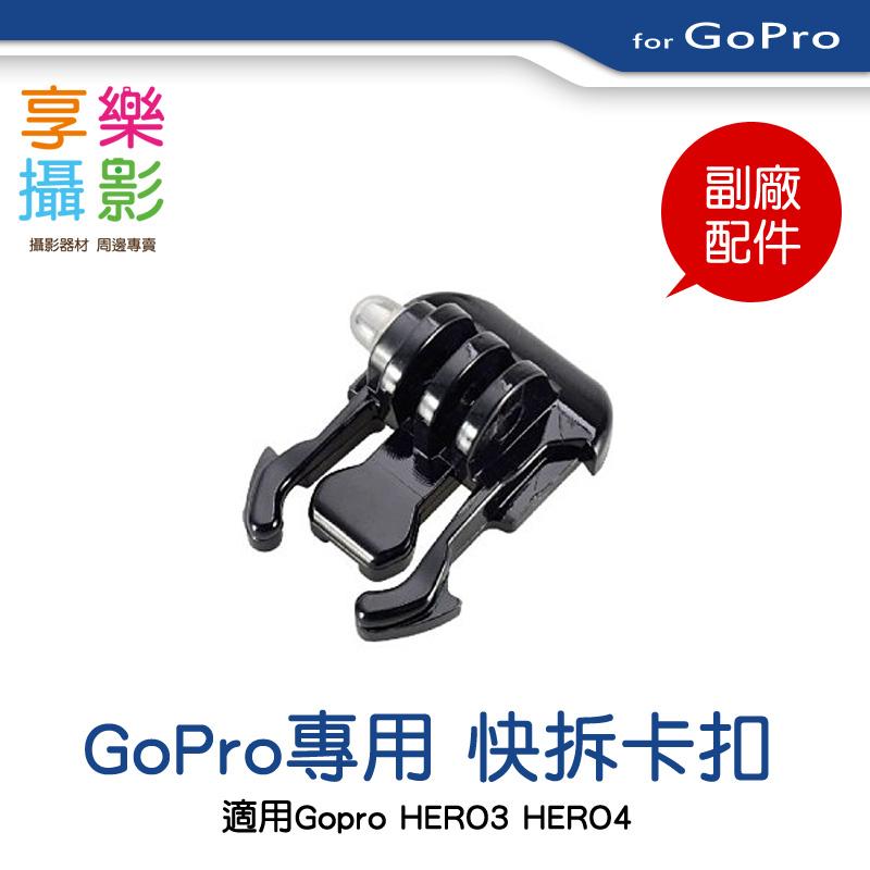 [享樂攝影]  GOPRO 快拆扣 可搭配快拆底座使用 平面卡扣 快拆扣環 HERO3 HERO4 sj4000 gocam 各類支架可用