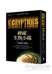 神祕生物小隊2:追蹤蒙古蠕蟲