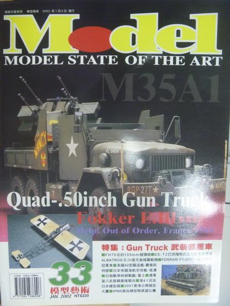 【書寶二手書T9/嗜好_YDQ】模型藝術_33期_Gun Truck武裝載重車等