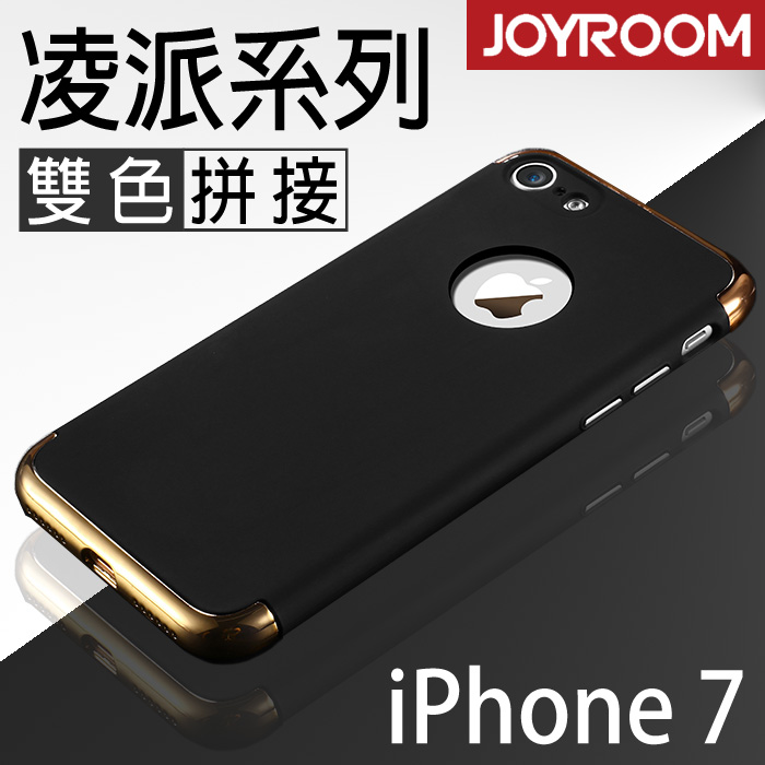 ~JOYROOM~凌派系列保護殼 4.7吋 iPhone7/i7 APPLE 雙色拼接 激情的碰撞 三段式拼接金屬殼 手機殼 保護套 皮套 背蓋/黑