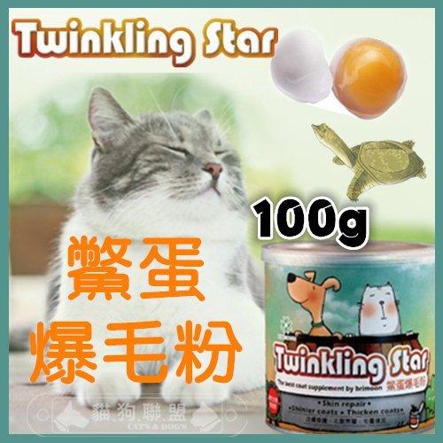 +貓狗樂園+ 台灣製造Twinkling Star【鱉蛋爆毛粉。皮膚毛髮的營養來源。100g】540元