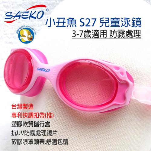 SAEKO兒童泳鏡-小丑魚S27 粉紅;Swim Goggle;蝴蝶魚戶外