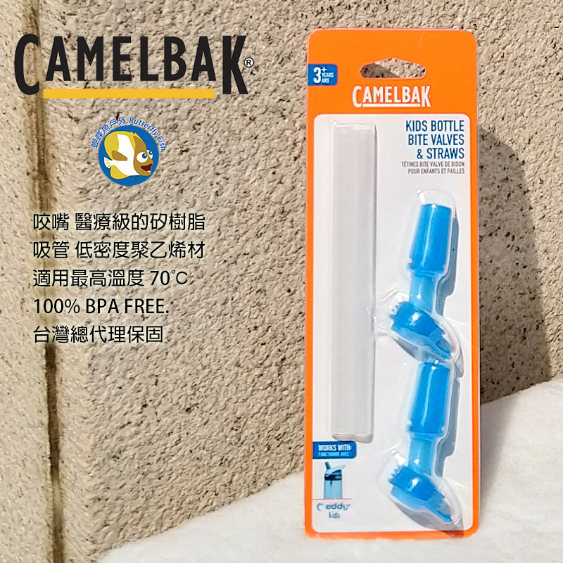 Camelbak 兒童吸管咬嘴組2入 天空藍;蝴蝶魚戶外