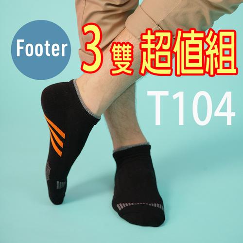 Footer T104(厚底)三雙超值組 男款 輕壓力三線運動除臭襪