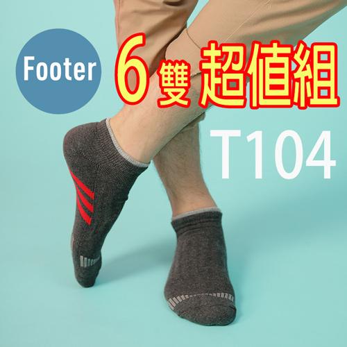 Footer T104(厚底)六雙超值組, 男款 輕壓力三線運動除臭襪