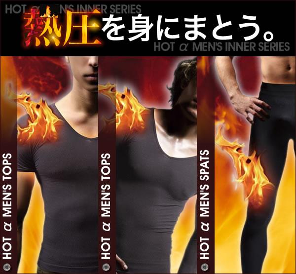 日本自發熱男士健美吸濕發熱保暖 塑身褲 長袖 短袖+3℃(現貨+預購)