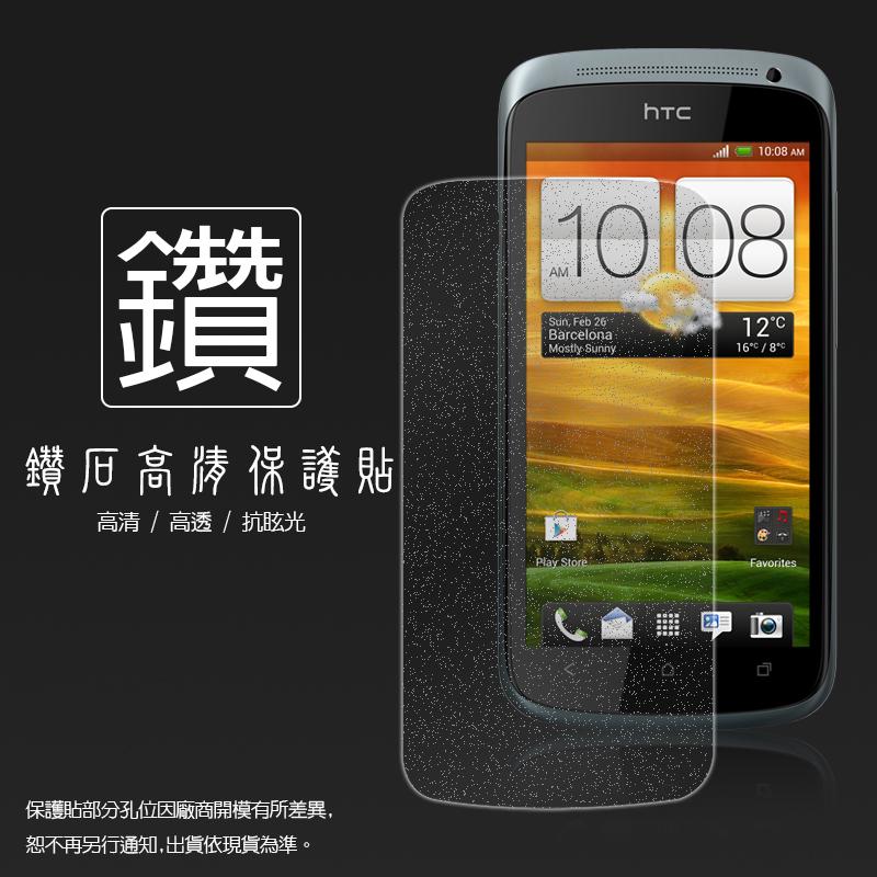 鑽石螢幕保護貼 HTC Ville One S Z520E 保護貼