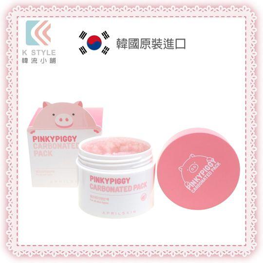 【April Skin】 粉紅豬碳酸泡泡面膜