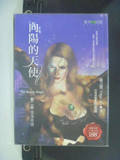 【書寶二手書T1/一般小說_GSA】向陽的天使(第二部)墮落帝國_處之翼
