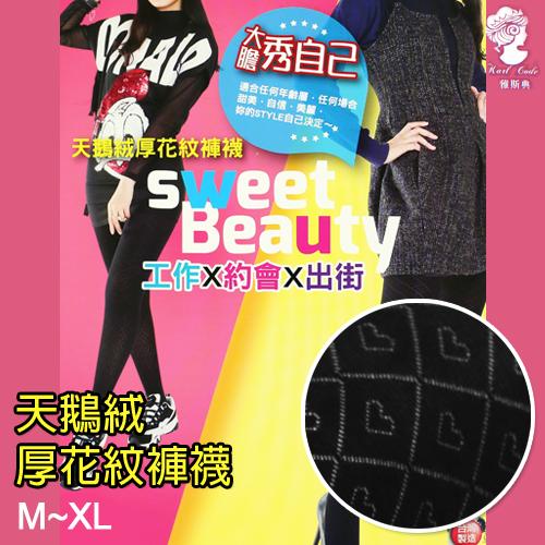 保暖天鵝絨厚花紋褲襪 KT-8806 台灣製 雅斯典