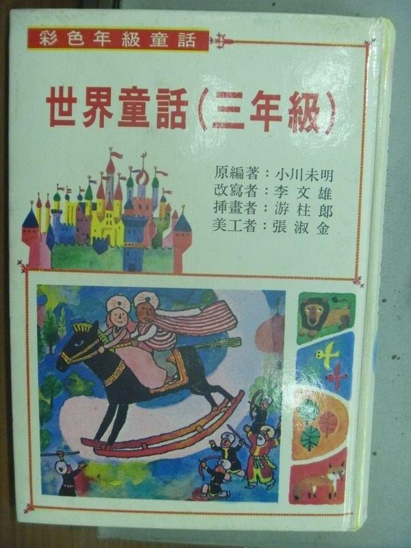 【書寶二手書T2/兒童文學_ICT】世界童話(三年級)_小川未明