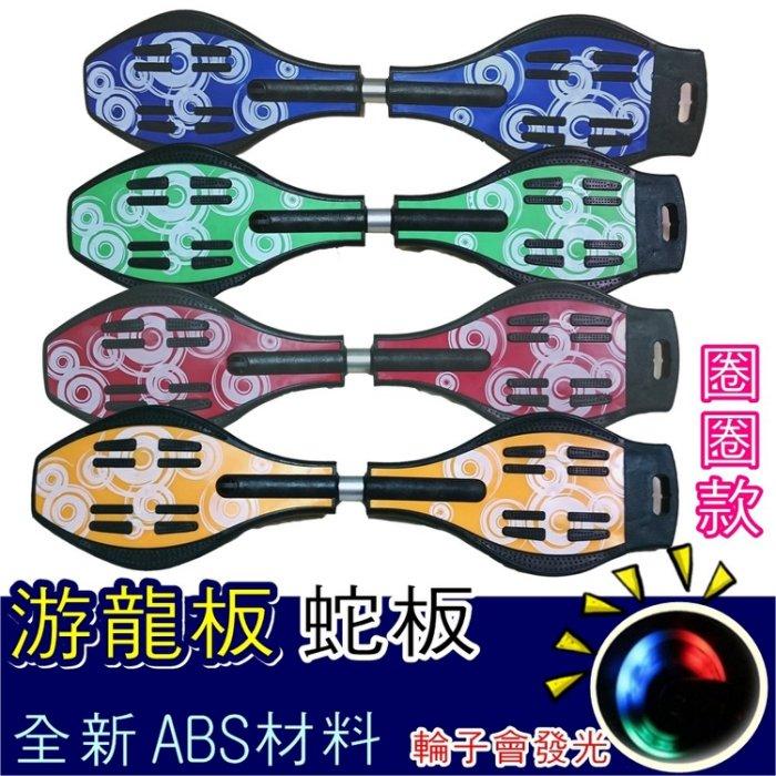 ╭*興雲網購*╯【37376】加長板ABS強化塑料蛇板 光圈新型 遊龍板 漂移板 活力板 滑板車