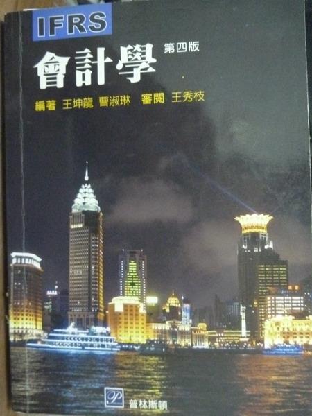 【書寶二手書T8/大學商學_QHD】IFRS會計學_王坤龍, 曹淑琳_4/e