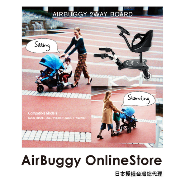 AirBuggy 推車專用踏板(預購)