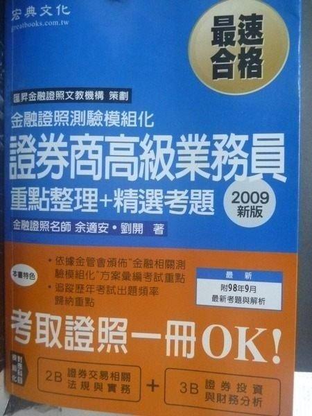 【書寶二手書T2/進修考試_GLG】證券商高級業務員重點整理+精選考題_原價650
