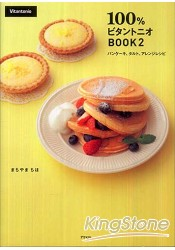 100% Vitantonio鬆餅機食譜書 Vol.2