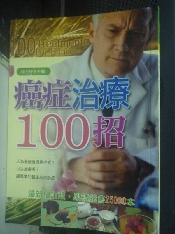 【書寶二手書T1/醫療_LKU】癌症治療100招_幕內雅敏, 徐玉枝