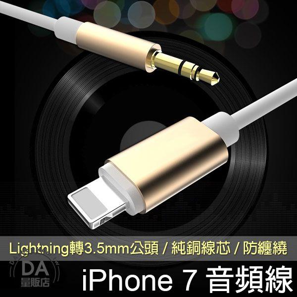 《DA量販店》iphone 7 plus Lightning 耳機 音源 3.5mm 轉接線 轉接頭 金色(80-2816)