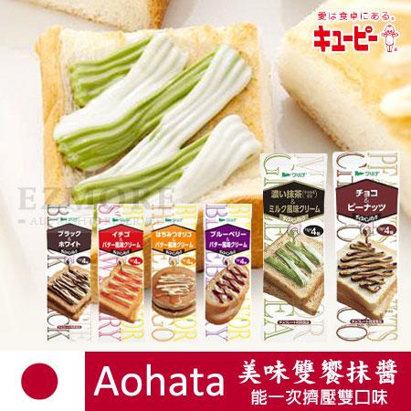 日本 Aohata QP 美味雙饗抹醬 多種口味 吐司醬 果醬 抹醬 雙口味抹醬【N101542】