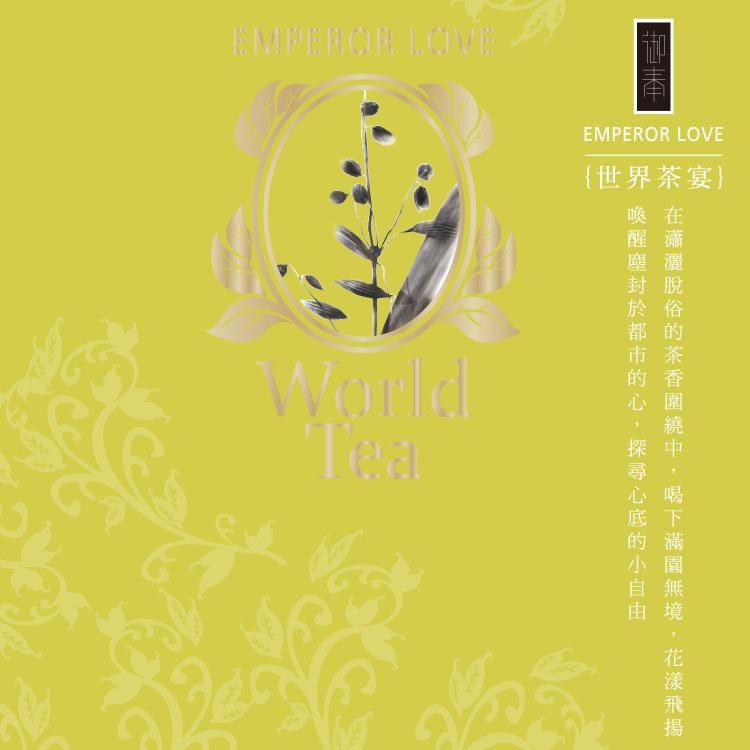 【御奉】花時間系列 • 香橙瑪黛茶-三角立體茶包/10入