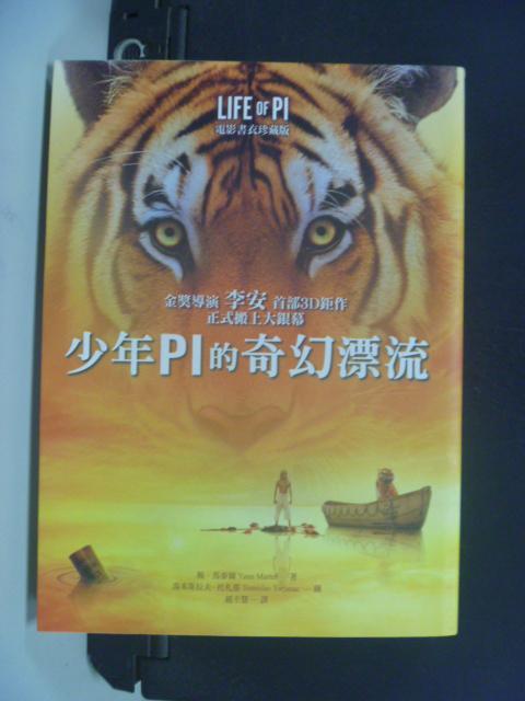 【書寶二手書T4/一般小說_NGU】少年Pi的奇幻漂流_原價350_楊.馬泰爾, 趙丕慧