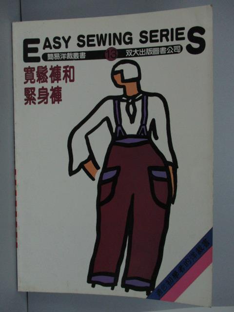 【書寶二手書T1/設計_QFR】寬鬆褲和緊身褲_1991年_薄井年夫